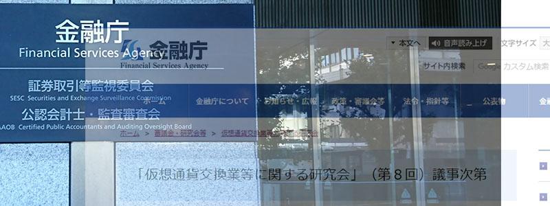 【金融庁】「仮想通貨交換業等に関する研究会」(第8回)議事次第を公開