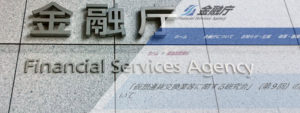 【金融庁】ウォレット、インサイダー、呼称、デリバティブ取引などが検討された「仮想通貨交換業等に関する研究会」(第9回)
