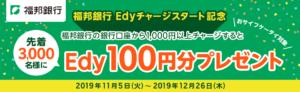 【福邦銀行】銀行チャージでEdy100円分!