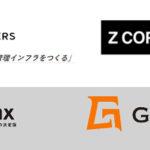 仮想通貨損益計算ツール「Gtax」を提供するエアリアルパートナーズ、YahooグループのZコーポレーション等から資金調達