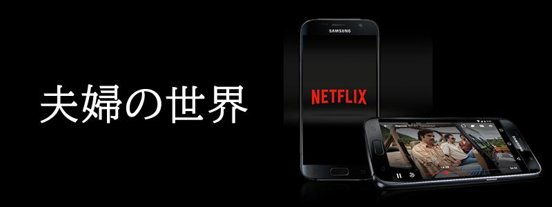 「夫婦の世界」はNetflix(ネットフリックス)で観れる?観れる動画配信サービスは?