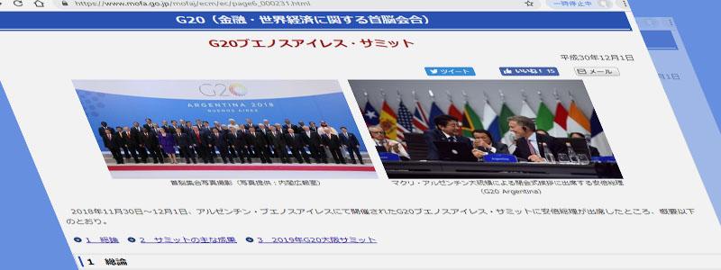 G20で暗号資産(仮想通貨)の規制について首脳宣言へ、2020年にデジタル課税への最終報告