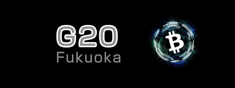 【財務省】G20財務大臣・中央銀行総裁会議(声明:仮訳)が公表、暗号資産への言及を解説