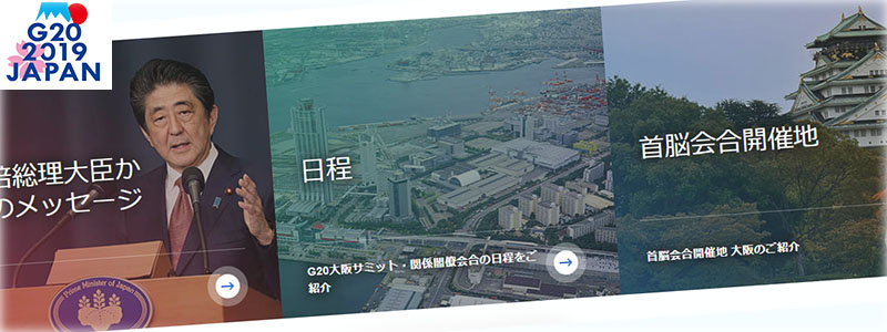 G20大阪、仮想通貨(暗号資産)規制はマネーロンダリング及びテロ資金供与への対策で国際的合意へ