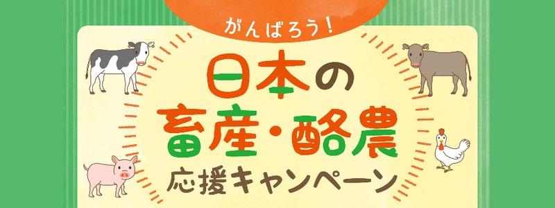 ganbare-nihon-no-chikuraku-2020-campaign-top