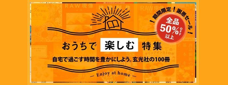 玄光社 4月30日より、映画「エイリアン」メイキング本など100冊が最大67%OFFのセール開催