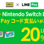 GEO(ゲオ)  「Nintendo Switch Lite(ニンテンドースイッチライト)」などを対象に、LINE Pay(ラインペイ)支払いで20%ポイント還元実施中