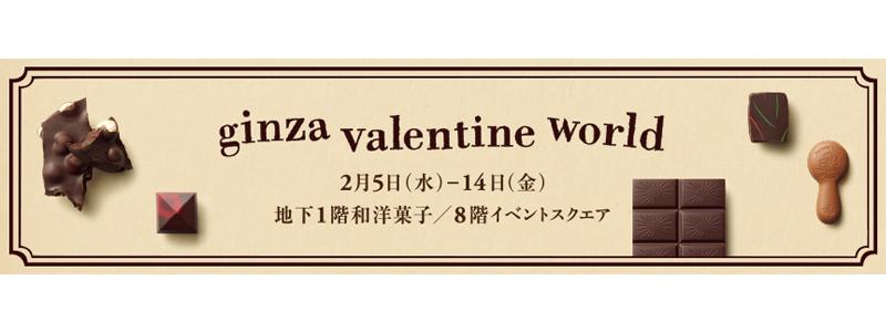 松屋銀座、ブランドチョコレートの博物館「ギンザ バレンタイン ワールド」開催|2月5日から