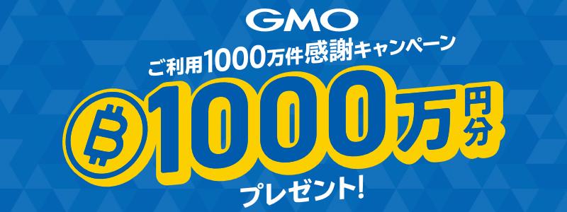 GMOインターネット インターネットインフラサービス契約件数1000万件突破を記念して1000万円分のビットコインプレゼントキャンペーン