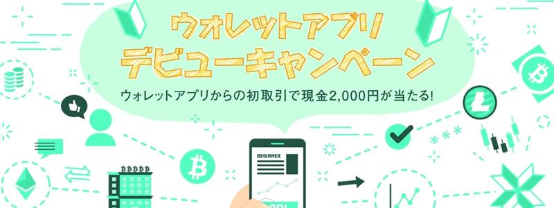 国内仮想通貨取引所のGMOコインが現金2000円が当たるスマホアプリキャンペーンを開催