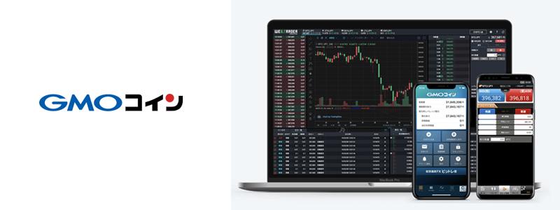仮想通貨取引所のGMOコインがネム(NEM/XEM)、ステラルーメン(Stellar/XLM)を取り扱い開始