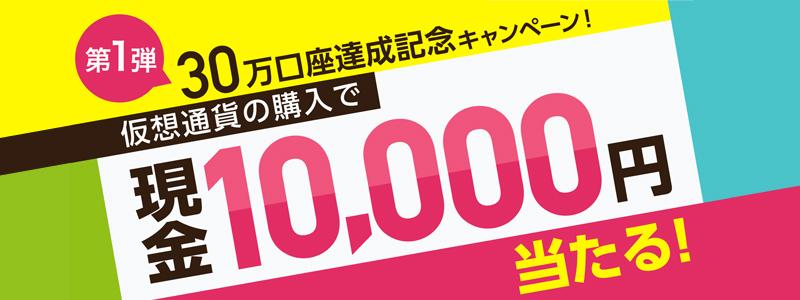 仮想通貨取引所GMOコインが30万口座達成記念キャンペーン「抽選で100名に1万円プレゼント」