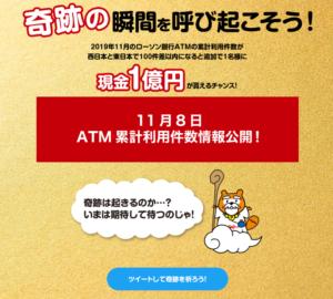 ローソン銀行 現金1億円プレゼント