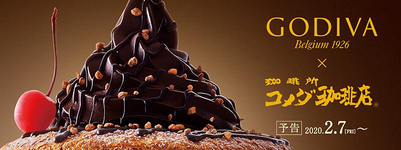 ゴディバ×コメダ珈琲店のチョコレートソフトクリーム商品が登場|2月7日から