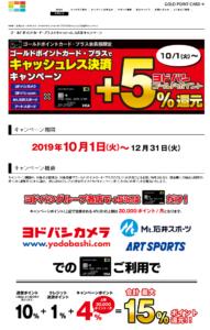 ゴールドポイントマーケティング:ゴールドポイントカード・プラスでキャッシュレス決済キャンペーン