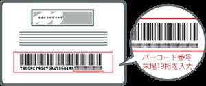 カード裏面バーコード番号末尾19桁(イメージ)