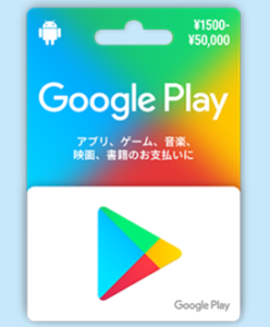 Google Playギフトカードの例(イメージ)