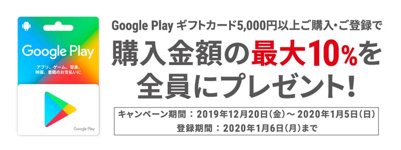 セブン-イレブン 店舗で販売のGoogle Playギフトカード購入金額に応じて還元するキャンペーン実施中