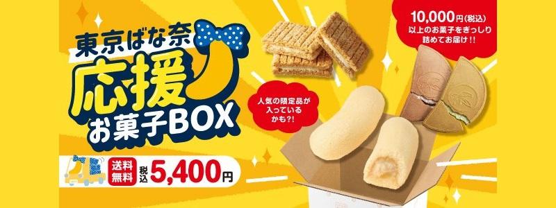 グレープストーン 4月13日より、 五千円以上お得な1万円以上詰合せ「東京ばな奈 お菓子BOX」キャンペーン開催