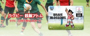 QUOカード「ラグビー日本代表QUOカード」(ラグビー 鉄腕アトム)