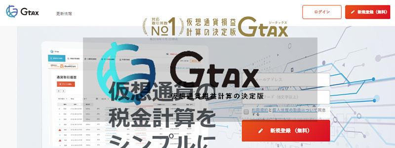 仮想通貨の損益計算ツール「Gtax」の評価、使い勝手の特徴