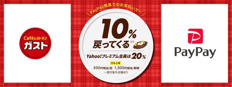 PayPay(ペイペイ)全国約1,340店舗の「ガスト」にて最大20%還元する「ガストで美味しいおトクなキャンペーン」開催