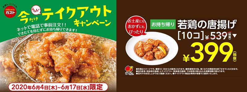 ガスト、テイクアウトキャンペーンで若鶏の唐揚げ399円