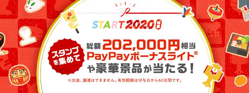 【GYAO! START2020特集】最新ドラマや一挙配信など|総額202,000円相当PayPay(ペイペイ)ボーナスライト当たる