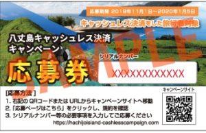 応募券(イメージ)