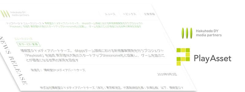 博報堂DYメディアパートナーズ、dAppsゲーム領域プロジェクト「PlayAsset」 東京理科大発スタートアップと協業
