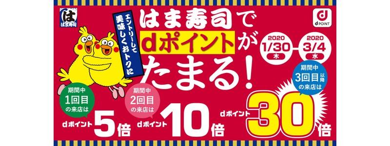 はま寿司 dポイントを対象に最大30倍のポイント還元キャンペーン実施中