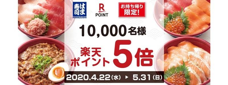 はま寿司 4月22日より、楽天ポイント5倍還元のテイクアウトキャンペーン開催