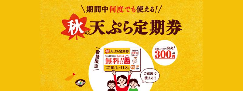はなまるうどん、秋の天ぷら定期券を数量限定販売