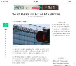 韓国経済新聞