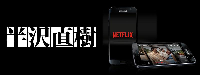 Netflix(ネットフリックス)で「半沢直樹(2013年版)」は観れる?観れる動画配信サービスは?