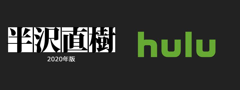 半沢直樹(2020年版)はHulu(フールー)で観れる?観れる動画配信サービスは?