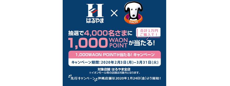 紳士服のはるやま 抽選で1,000WAON(ワオン)ポイントが貰えるキャンペーン開催