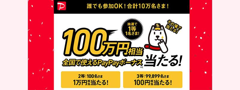 合計10万名にその場で当たる!最大100万円相当のPayPay(ペイペイ)ボーナス│ソフトバンクホークス 日本一キャンペーン