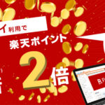RPay(楽天ペイ) ひかりTVショッピングで合計4倍のポイント還元実施中