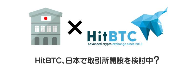 HitBTCが日本で取引所開設を検討中?