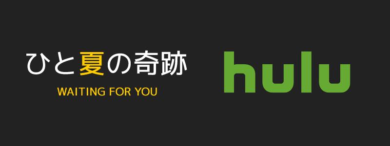 「ひと夏の奇跡~waiting for you~」はHulu(フールー)で観れる。観れる動画配信サービスは?