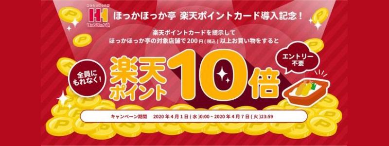 「ほっかほっか亭」、4月1日より「楽天ポイント10倍還元」キャンペーン開催