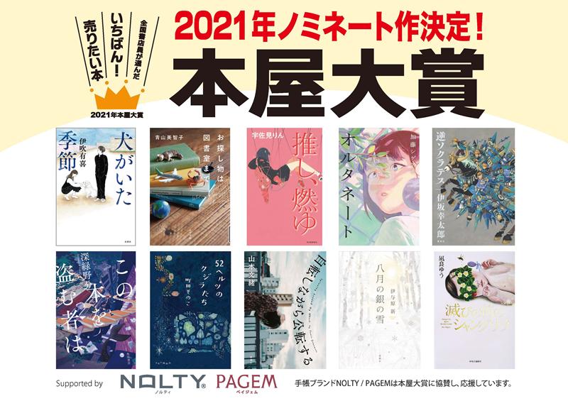 2021年本屋大賞のノミネート作品が発表!