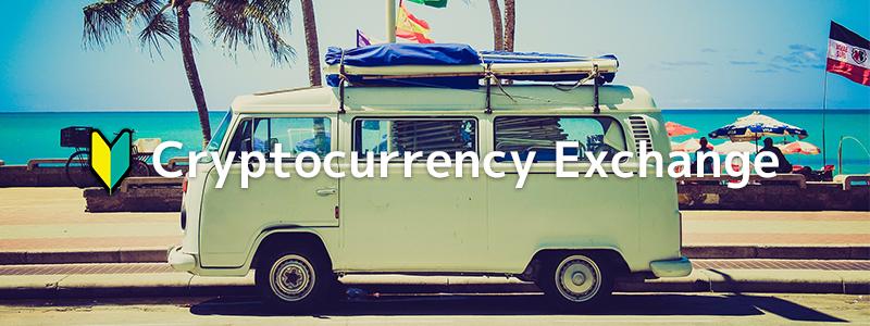 ビットコインなどの仮想通貨(暗号資産)の始め方、初心者の人でもわかるように解説