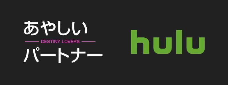 「あやしいパートナー~Destiny Love~」はHulu(フールー)で観れる。ストーリーや評判は?