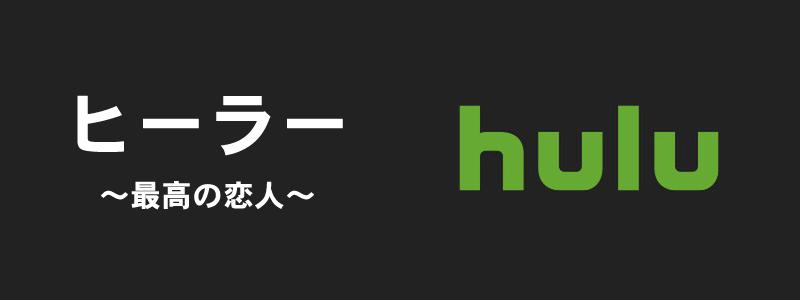 「ヒーラー~最高の恋人~」はHulu(フールー)で観れる。ストーリーや評判は?