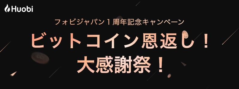 Huobiジャパン1周年記念キャンペーン 購入したビットコインの同数をプレゼント