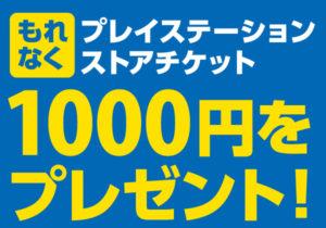 プレイステーションストアチケット1,000円プレゼント