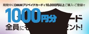 「1,000円分のコード」プレゼント
