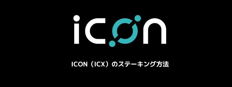 仮想通貨ICON(ICX)をステーキングする方法(やり方)を詳しく解説